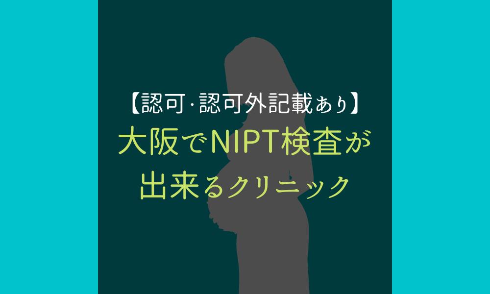 大阪NIPT_サムネ