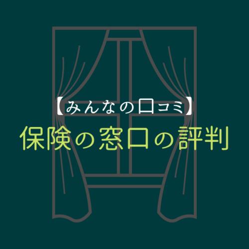 保険の窓口_評判サムネ