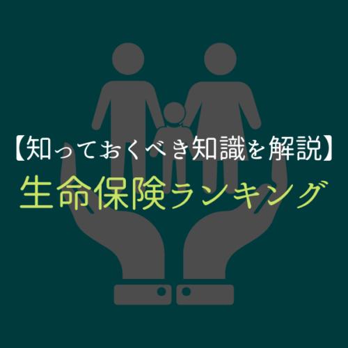 生命保険ランキング_サムネ