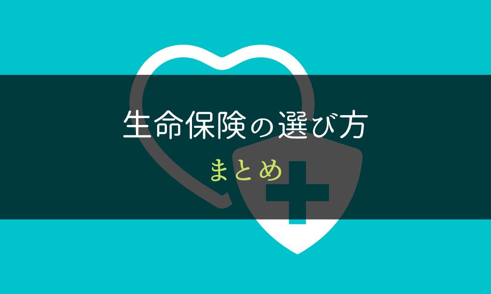 生命保険_選び方_まとめ