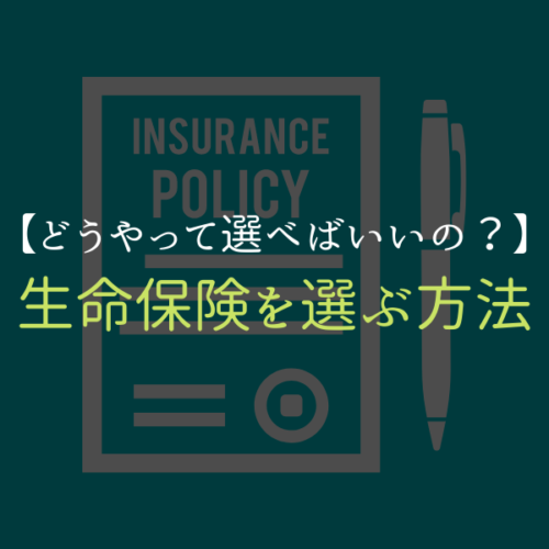 生命保険_選び方サムネ