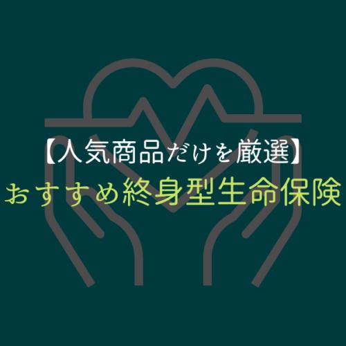 終身型生命保険_サムネ