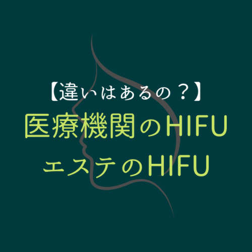 HIFU医療機関エステ