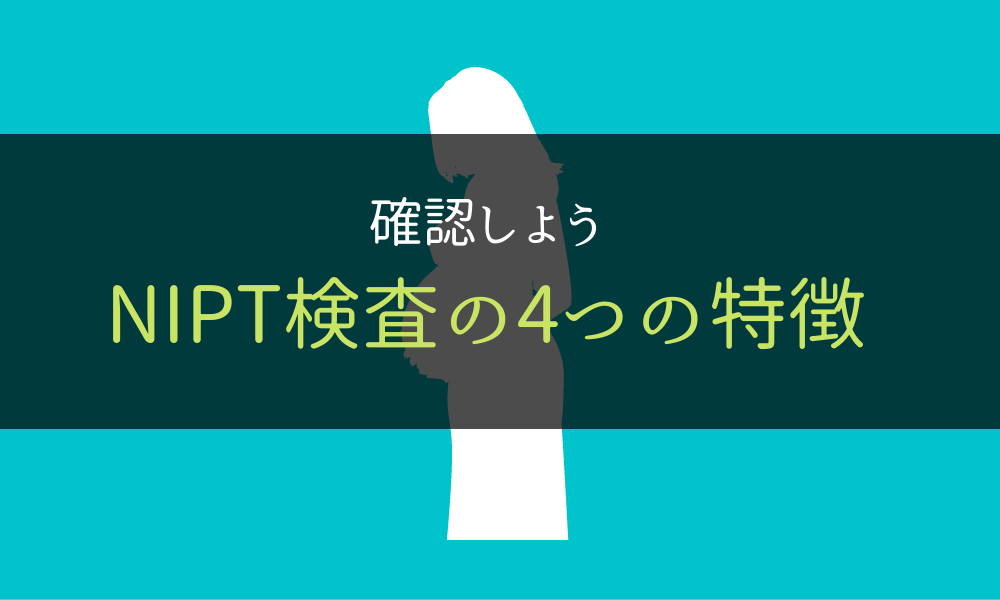 NIPT_クリニック特徴