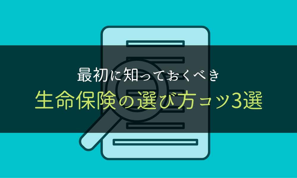 生命保険_選び方コツ