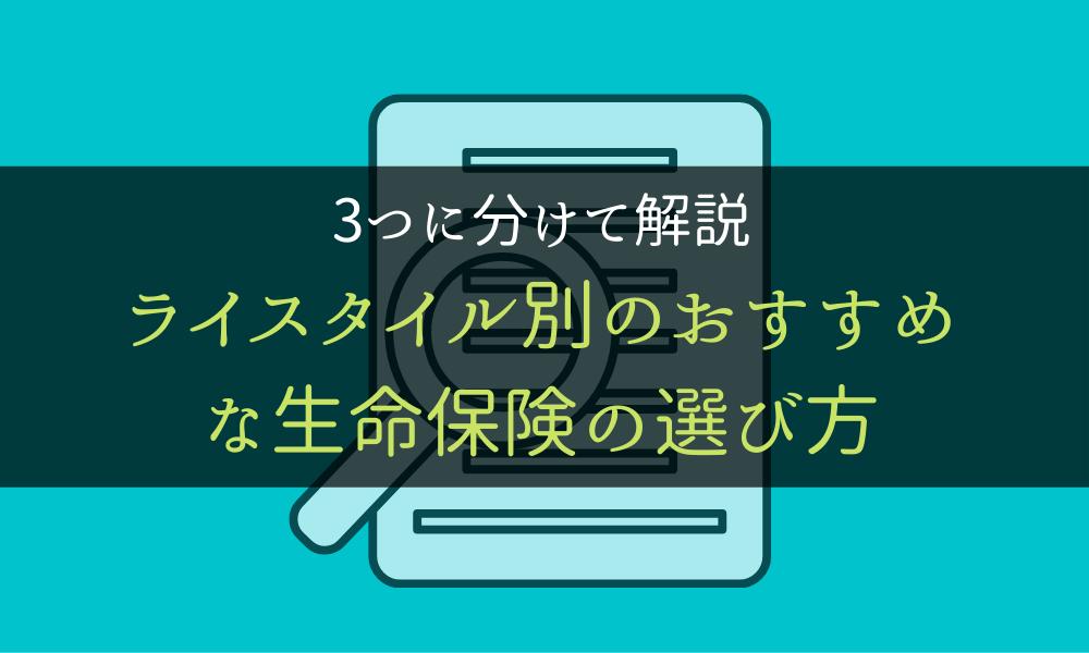 ライフスタイル別_生命保険_選び方