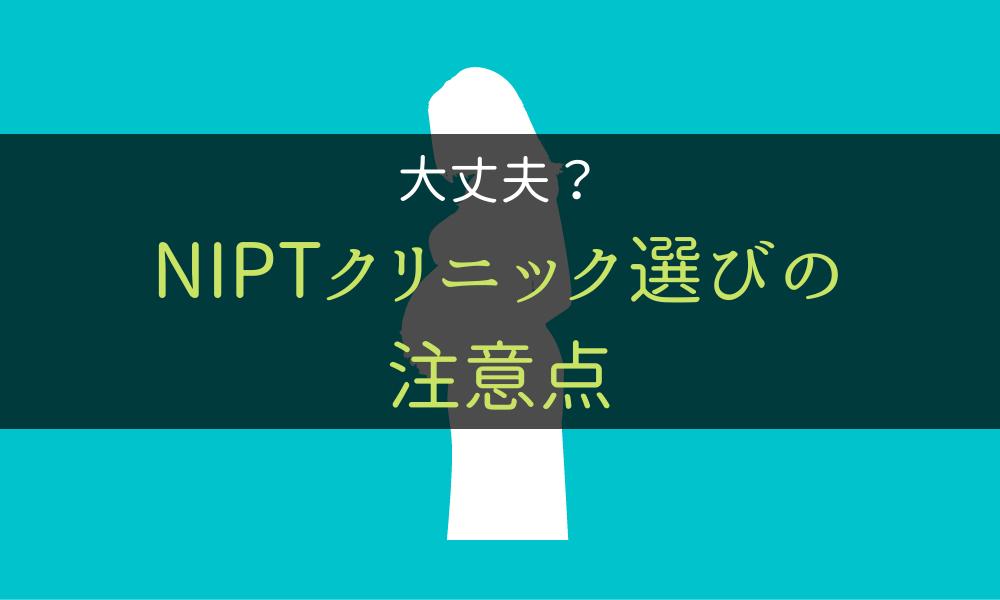 NIPT_クリニック選び