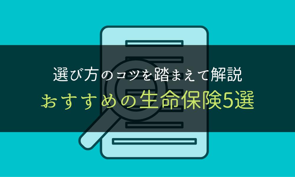 おすすめ_生命保険