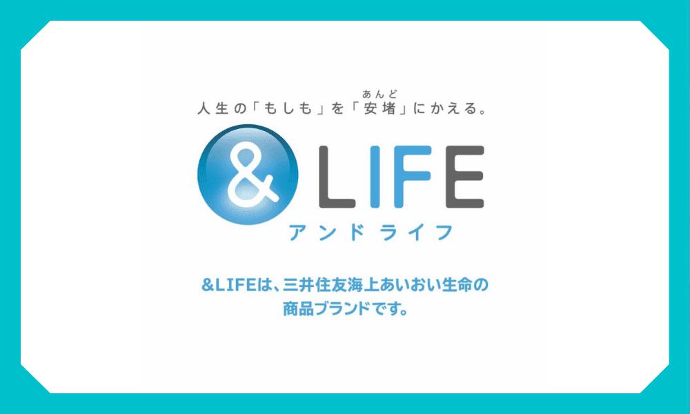 生命保険おすすめ三井住友海上あいおい生命保険 &LIFE新収入保障