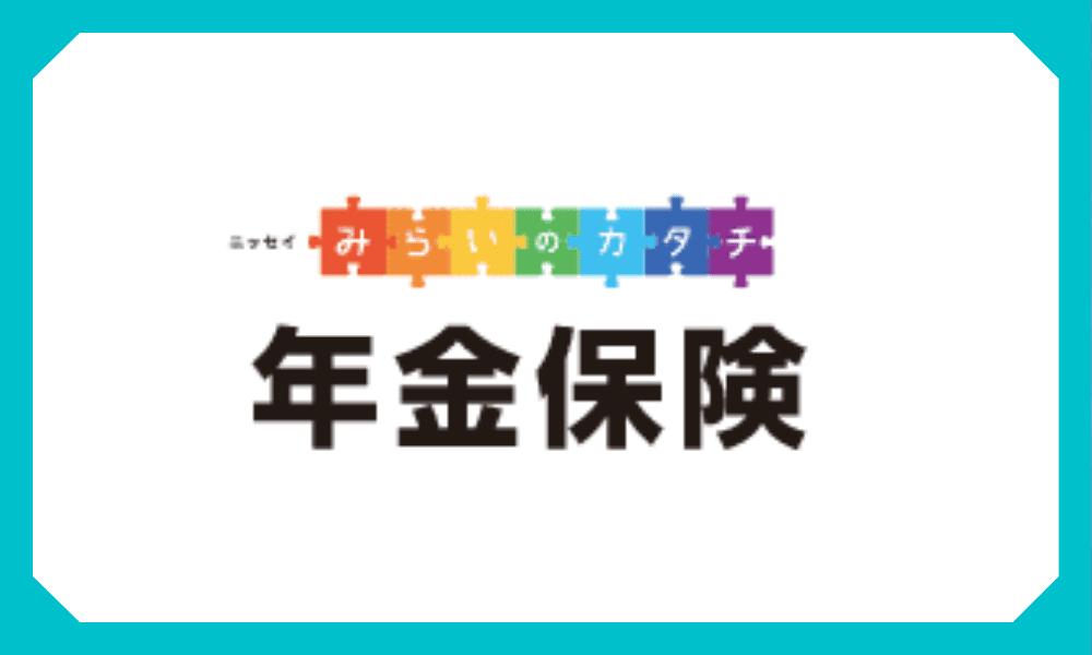 生命保険おすすめ日本生命 みらいのカタチ年金保険