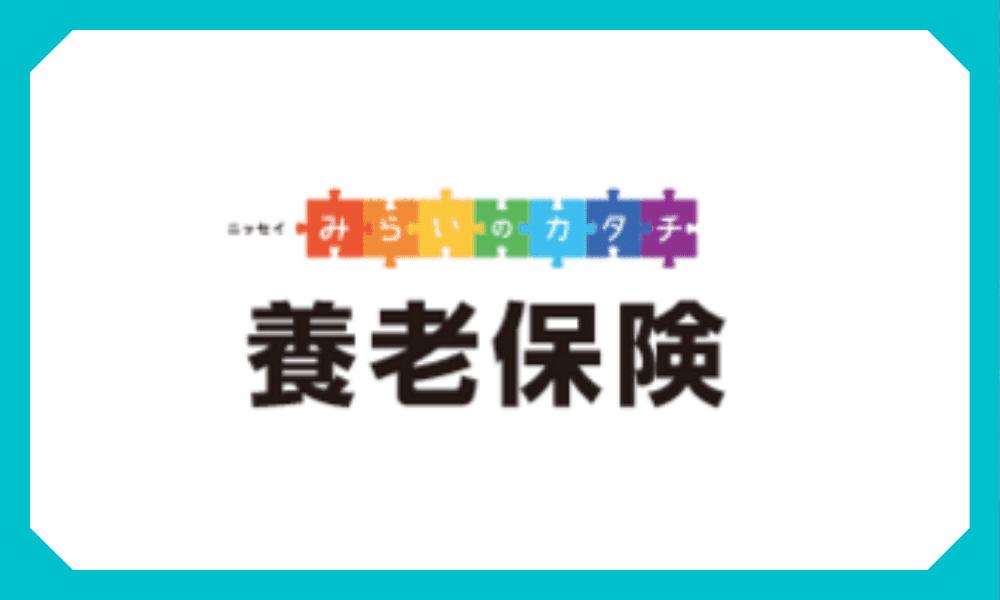 生命保険おすすめ 日本生命 みらいのカタチ養老保険