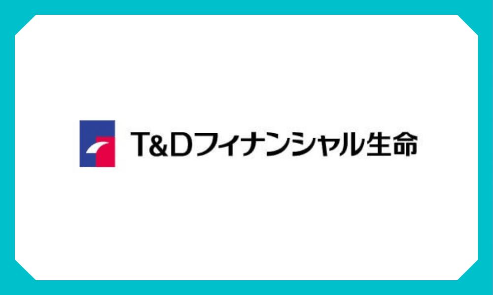 生命保険おすすめT&Dフィナンシャル生命保険