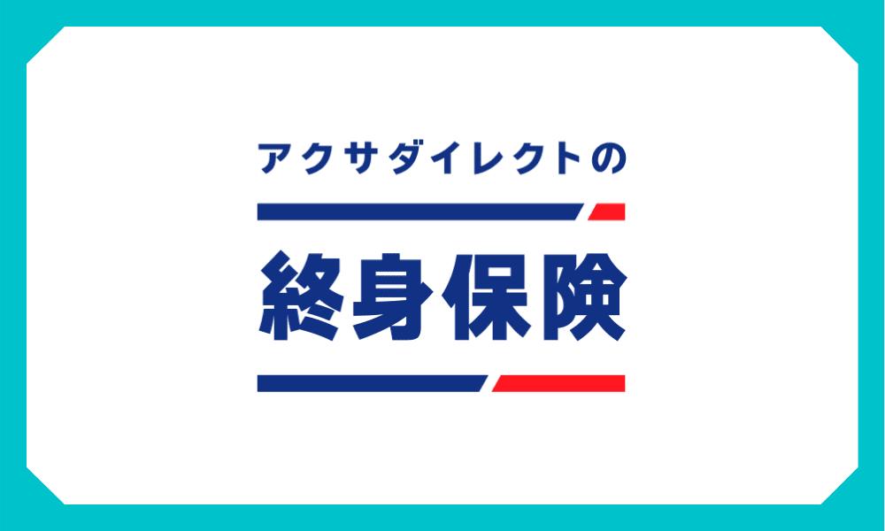 終身生命保険商材K