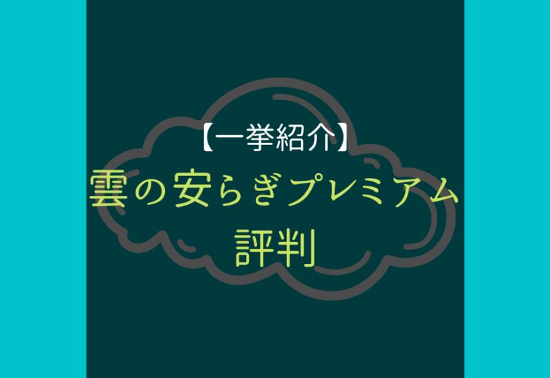 雲のやすらぎプレミアム_サムネ
