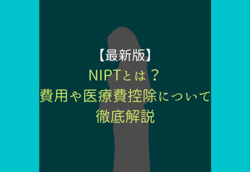 NIPT_医療費控除