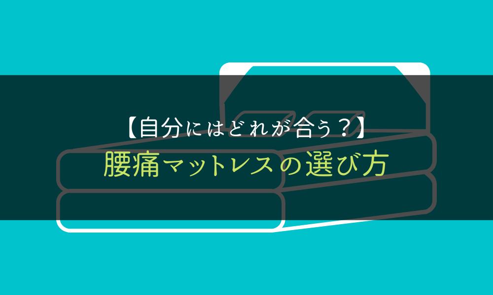 腰痛マットレス_選び方