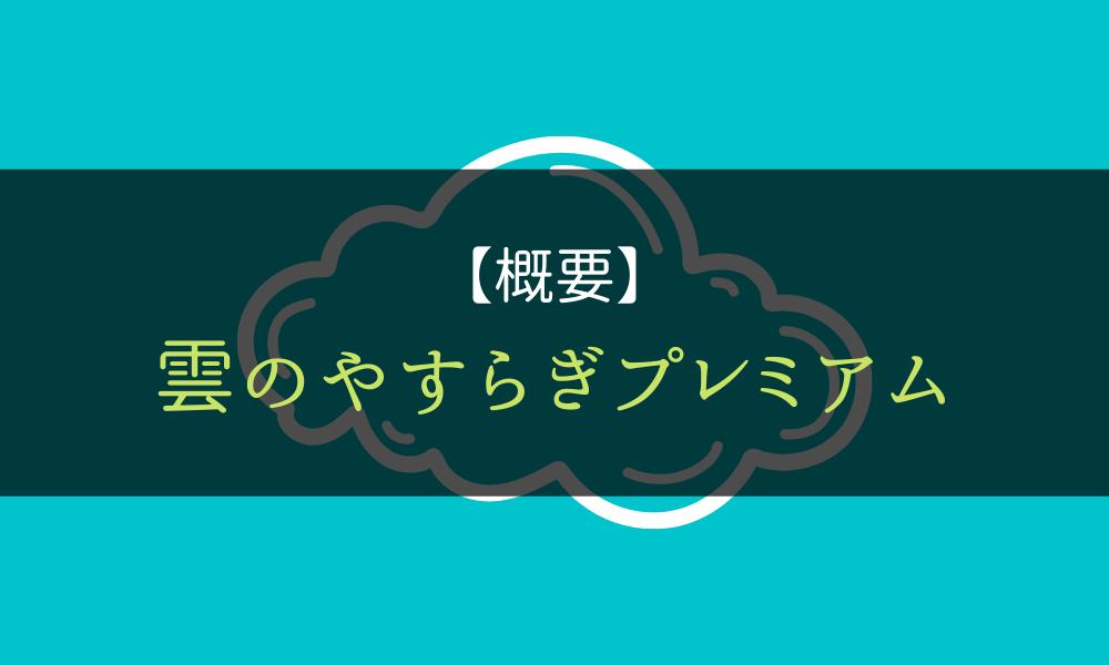 雲のやすらぎプレミアム_概要