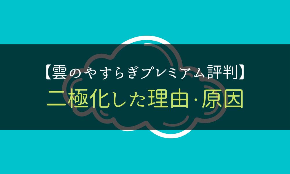 雲のやすらぎプレミアム_評判