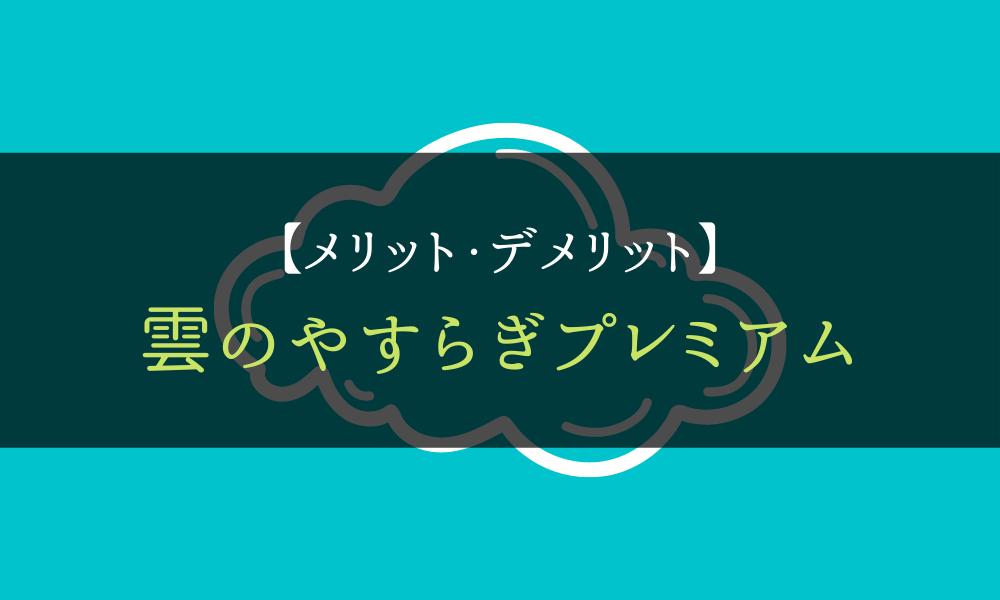 雲のやすらぎプレミアム_メリット