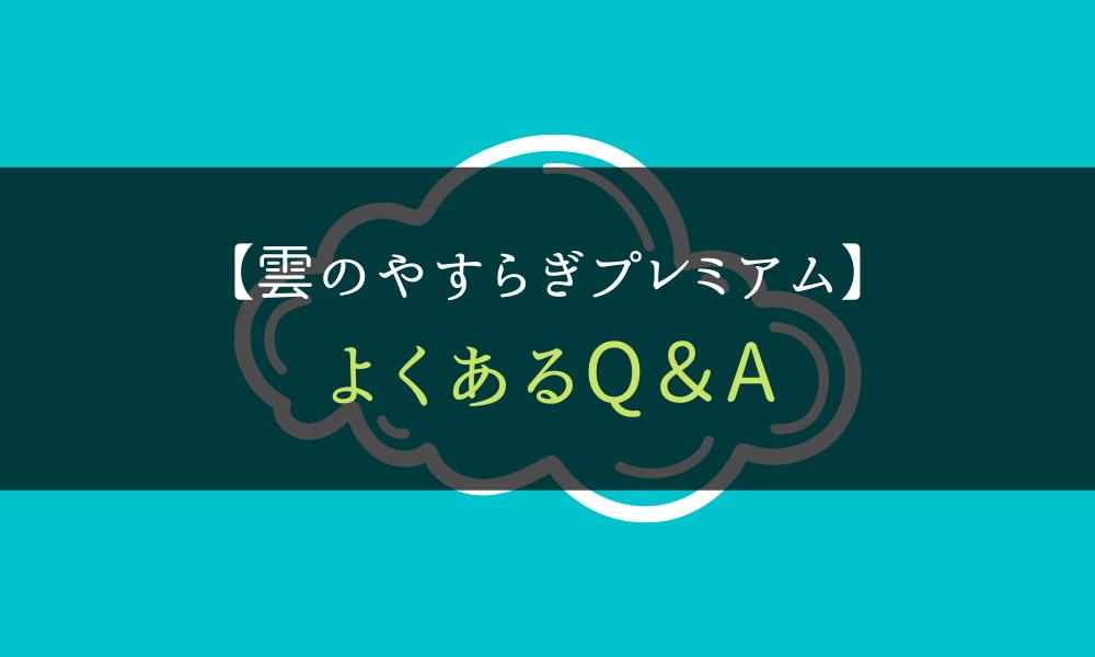 雲のやすらぎプレミアム_質問
