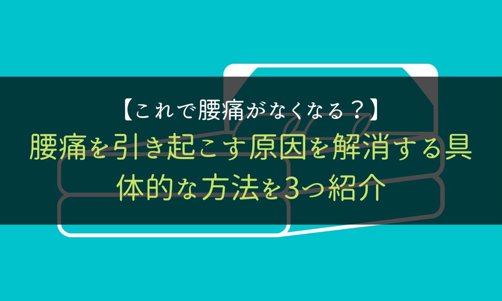 腰痛_解消方法