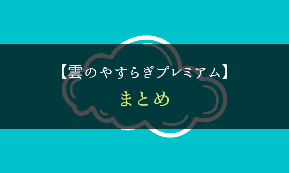 雲のやすらぎプレミアム_まとめ