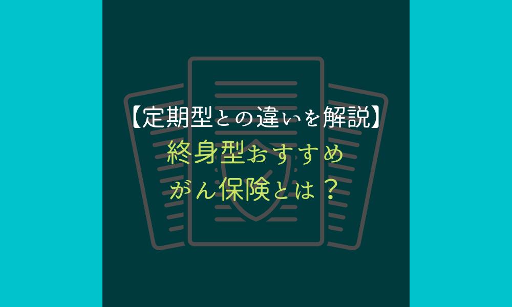 終身型がん保険_おすすめ_サムネ