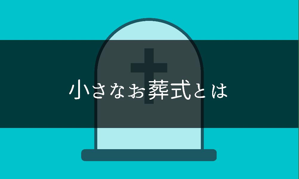 小さなお葬式_とは
