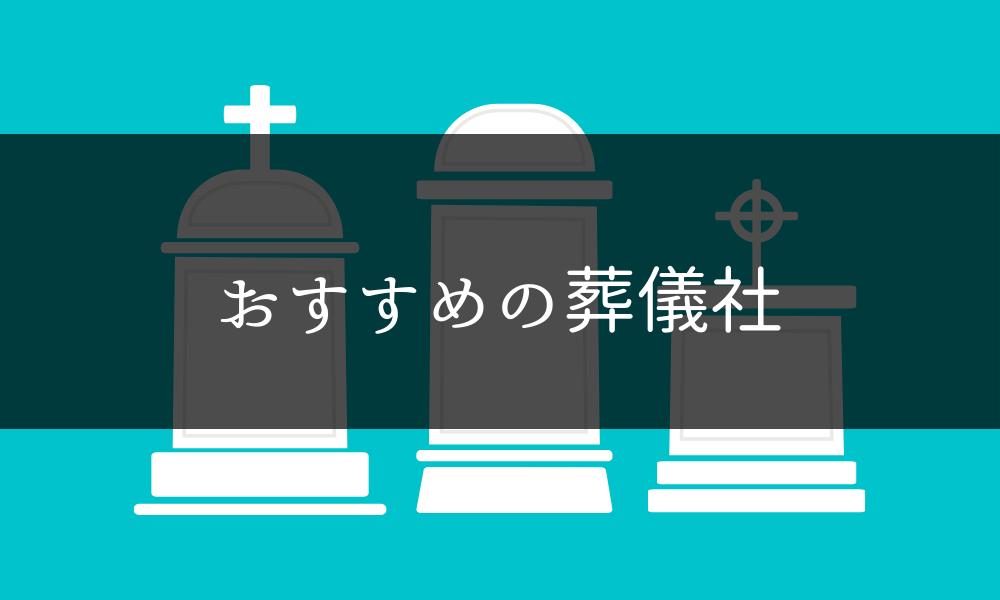 家族葬_おすすめ葬儀社