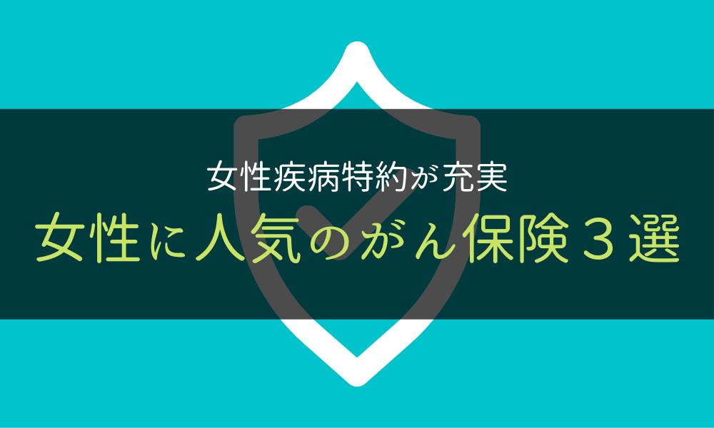 がん保険_おすすめ_女性