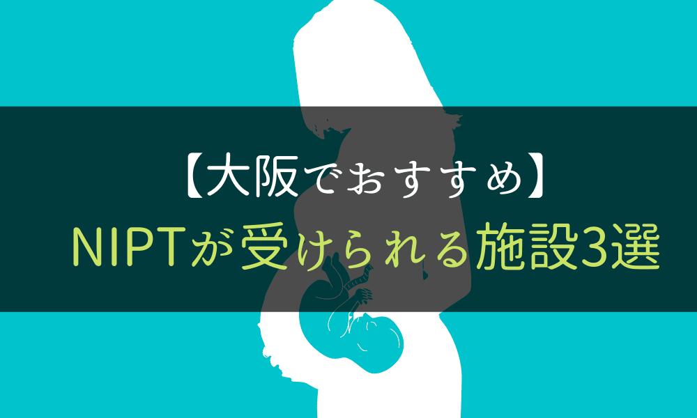 NIPT_大阪