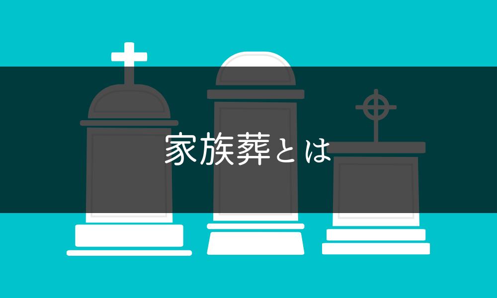 家族葬_とは