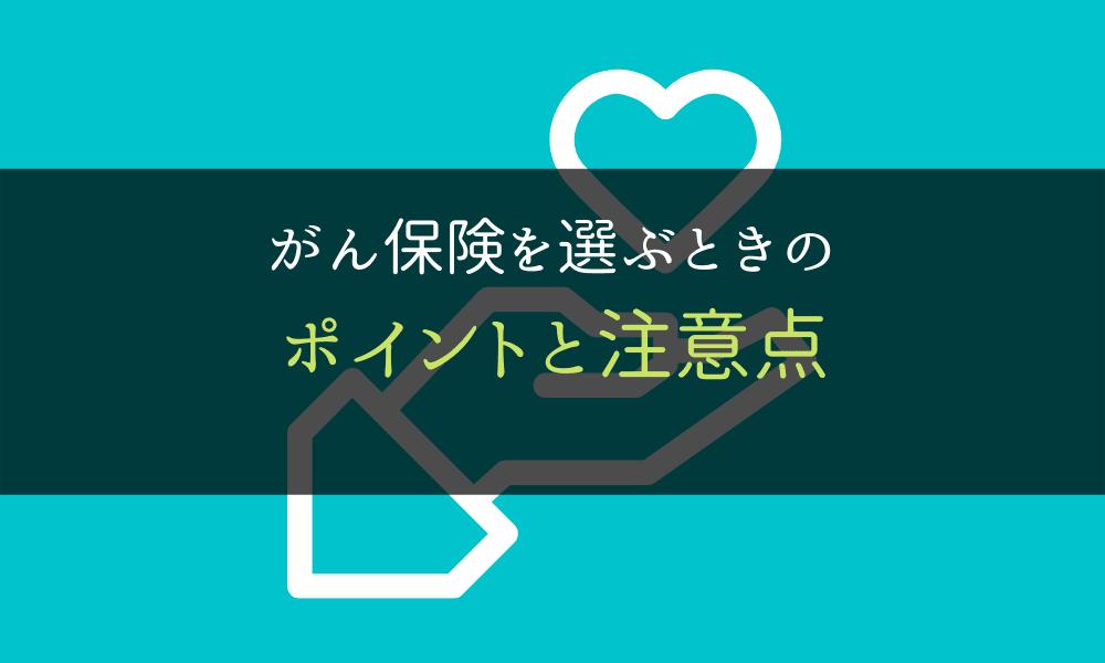 がん保険_選び方_注意点