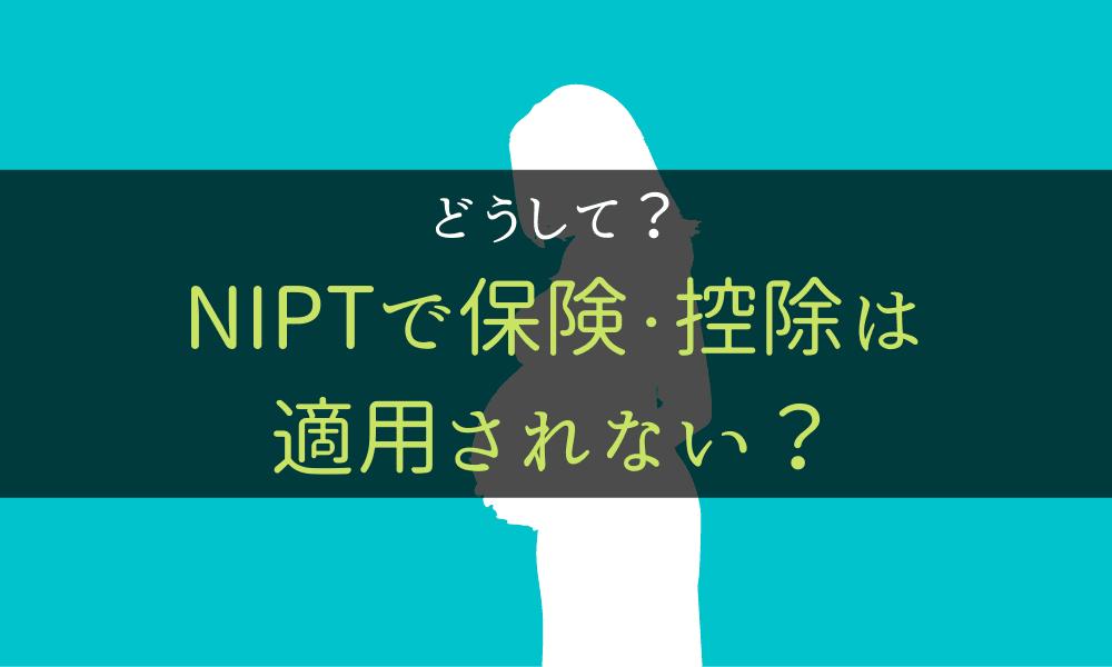 NIPT_医療控除