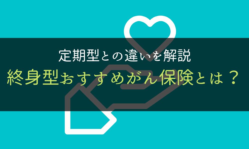 終身がん保険_おすすめ