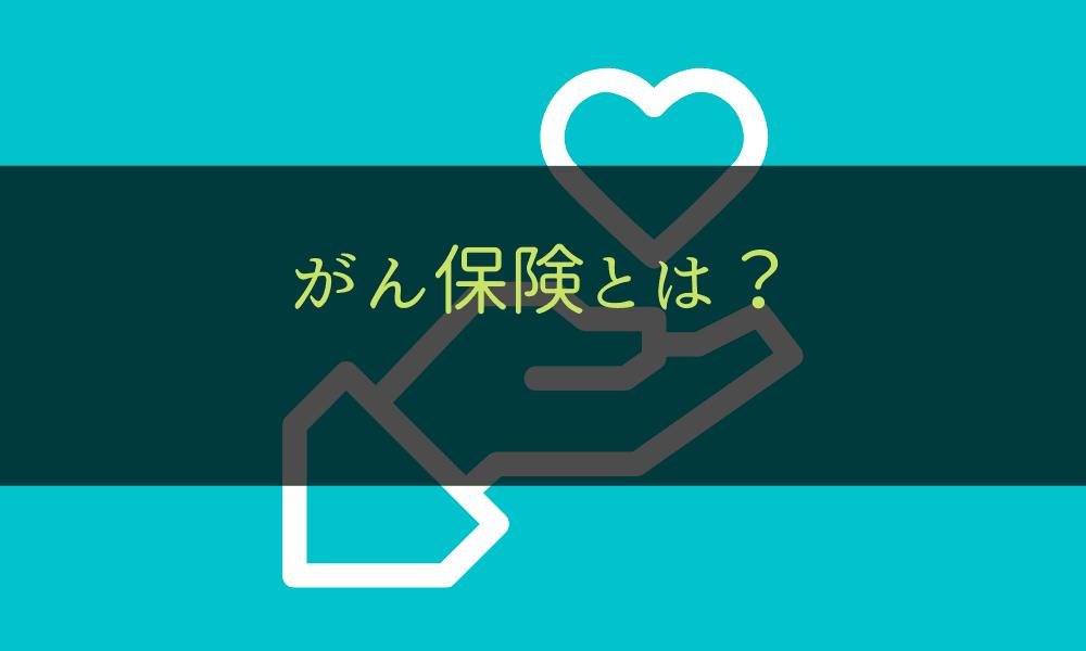 がん保険_とは