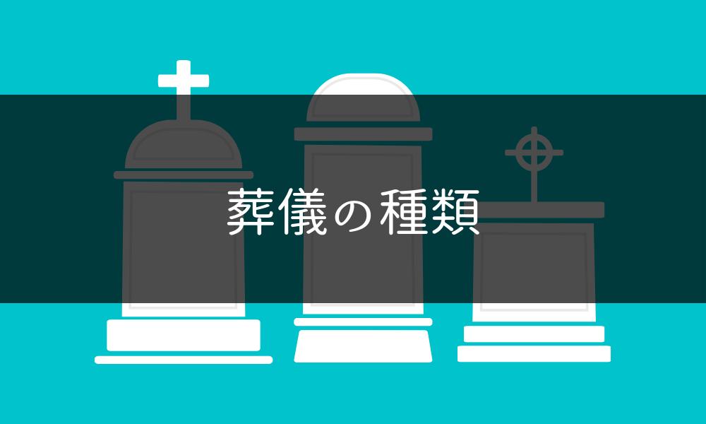 家族葬_種類