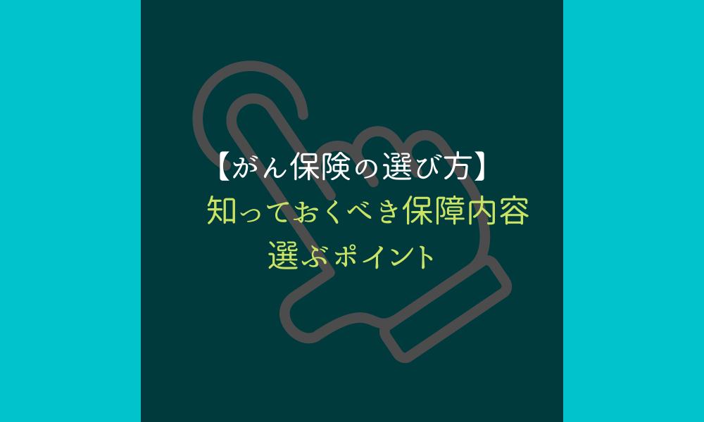 がん保険_選び方_サムネ