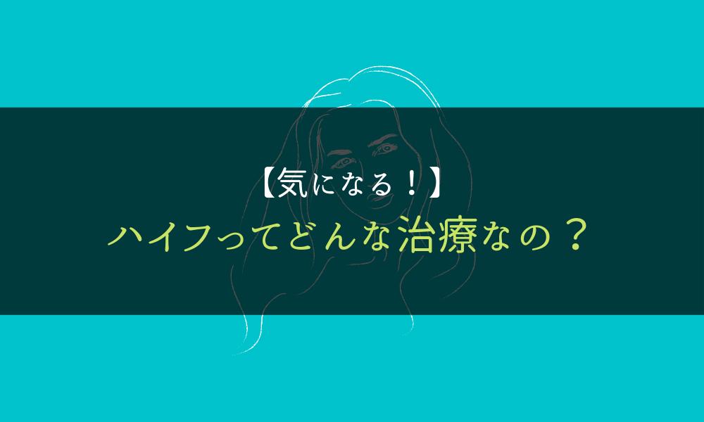 東京_ハイフ_とは
