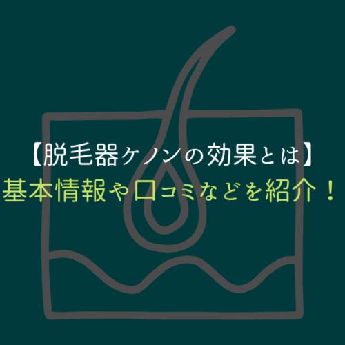 ケノン_口コミ_サムネ