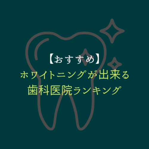 ホワイトニング_歯科医院ランキング