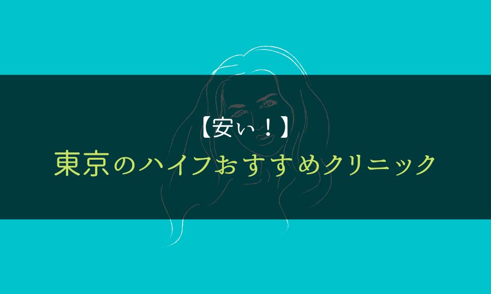 東京_ハイフ_おすすめクリニック