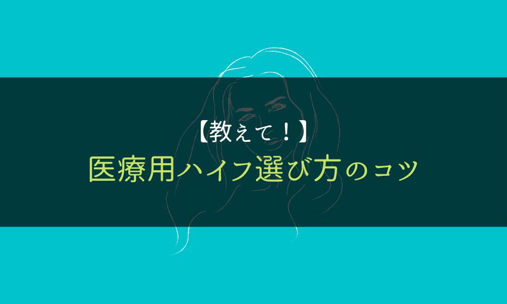 東京_ハイフ_選び方