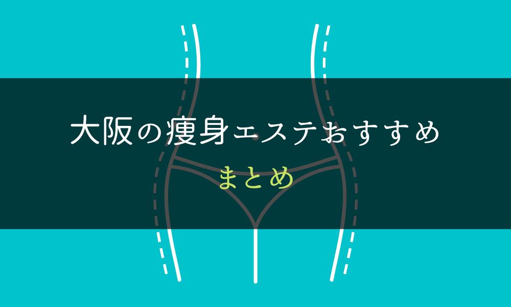 大阪_痩身エステ_まとめ