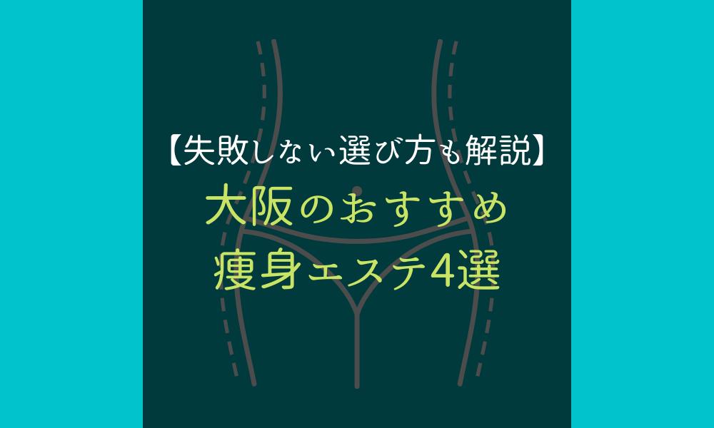 大阪_痩身エステ