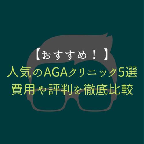 AGA_サムネ
