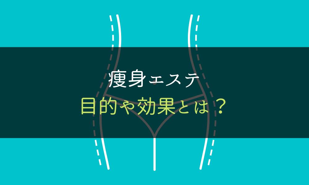 痩身エステ_効果