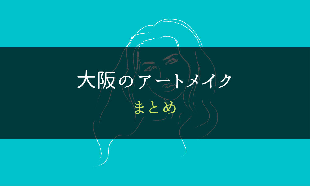 大阪_アートメイククリニック_まとめ