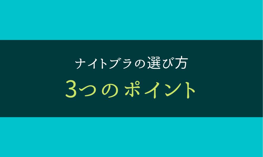 ナイトブラ_選び方