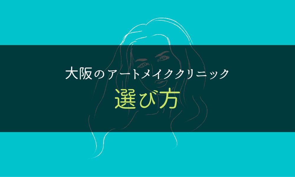 アートメイク_選び方